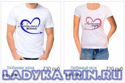 футболки для мужа и жены