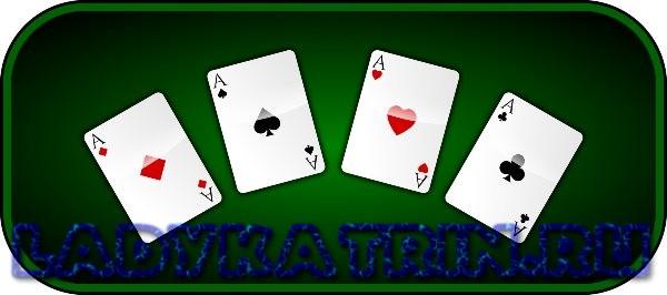 игра карты